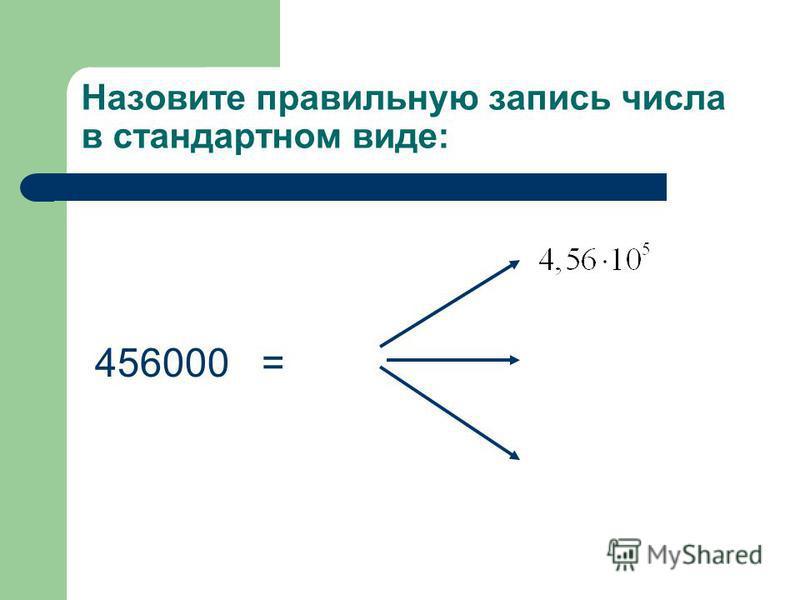 Назовите правильную запись числа в стандартном виде: 456000 =