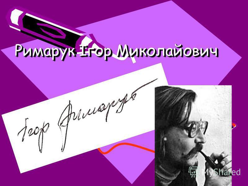 Римарук Ігор Миколайович