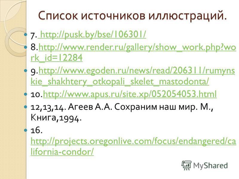 Список источников иллюстраций. 7. http://pusk.by/bse/106301/ http://pusk.by/bse/106301/ 8.http://www.render.ru/gallery/show_work.php?wo rk_id=12284http://www.render.ru/gallery/show_work.php?wo rk_id=12284 9.http://www.egoden.ru/news/read/206311/rumyn