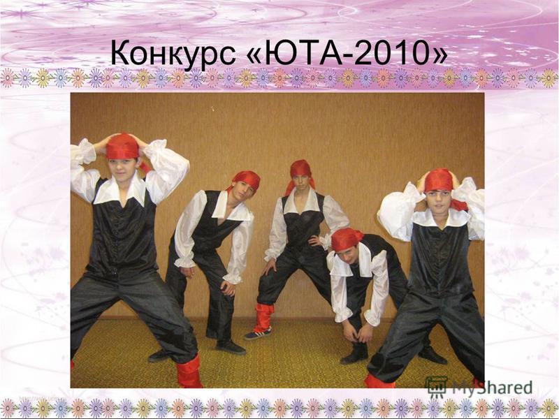 Конкурс «ЮТА-2010»