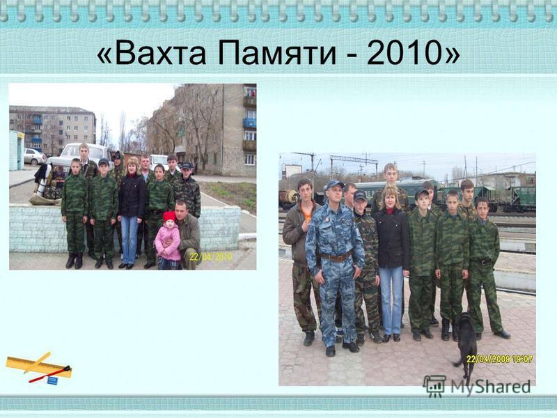 «Вахта Памяти - 2010»