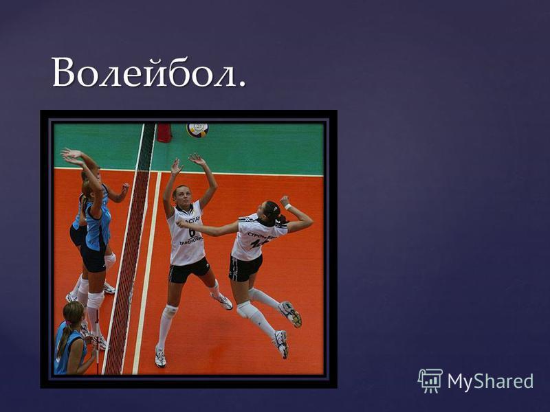 { Волейбол.