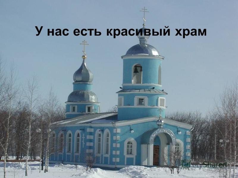 У нас есть красивый храм