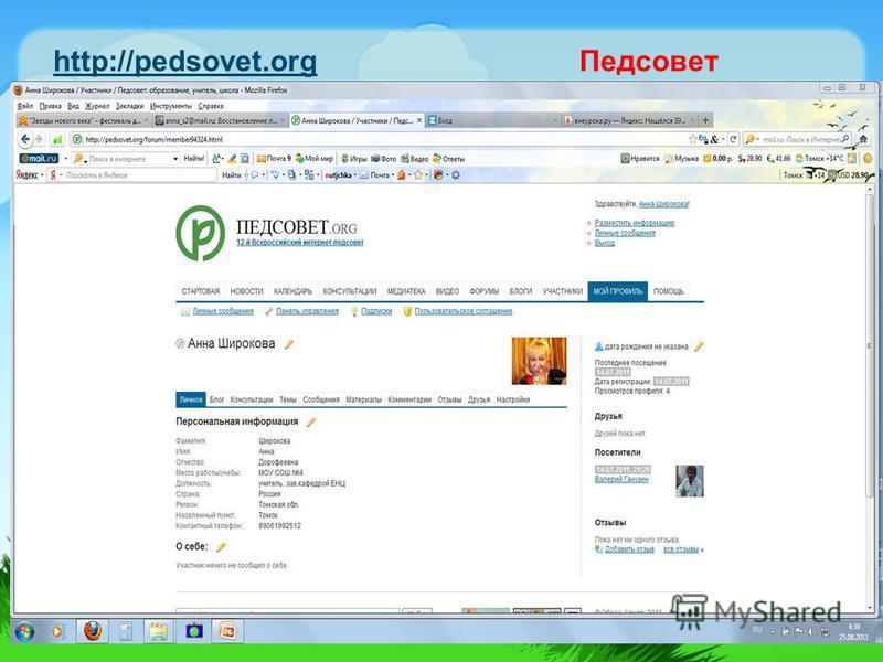 http://pedsovet.orghttp://pedsovet.org Педсовет