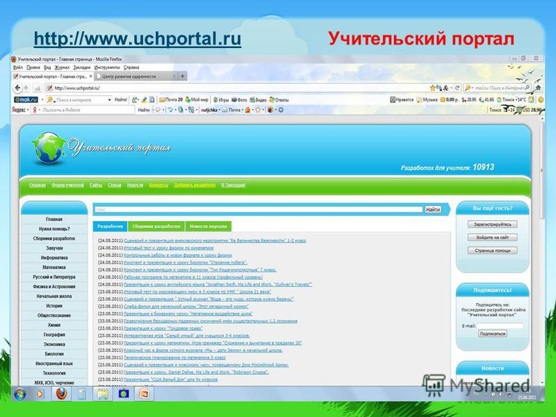 http://www.uchportal.ruhttp://www.uchportal.ru Учительский портал