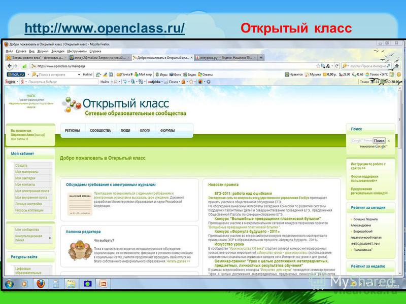 http://www.openclass.ru/http://www.openclass.ru/ Открытый класс