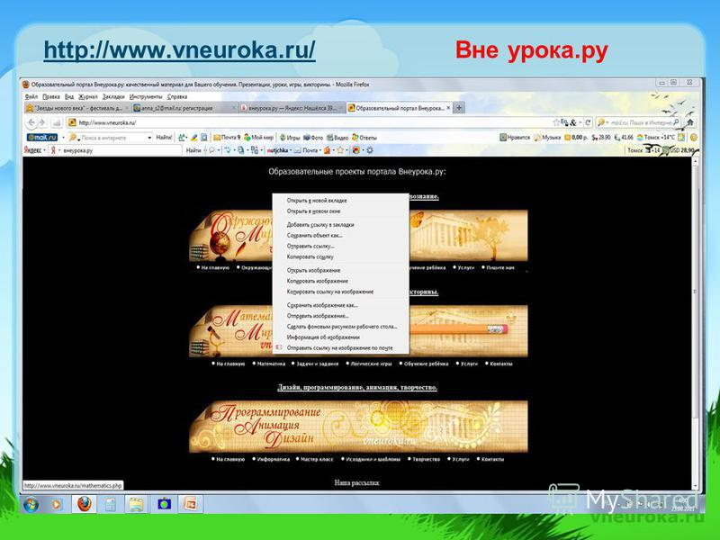 http://www.vneuroka.ru/http://www.vneuroka.ru/ Вне урока.ру