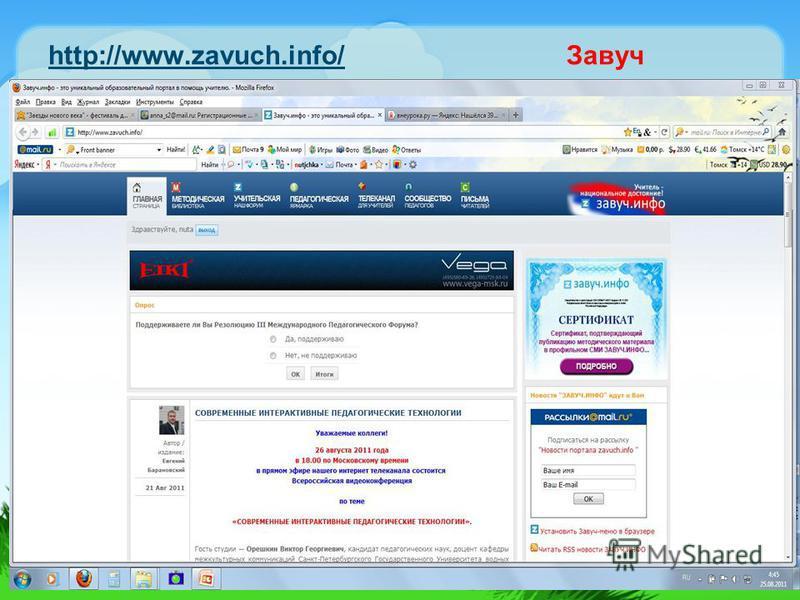 http://www.zavuch.info/http://www.zavuch.info/ Завуч
