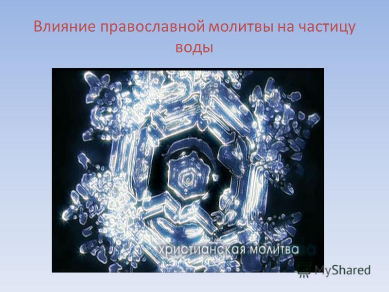 Влияние православной молитвы на частицу воды
