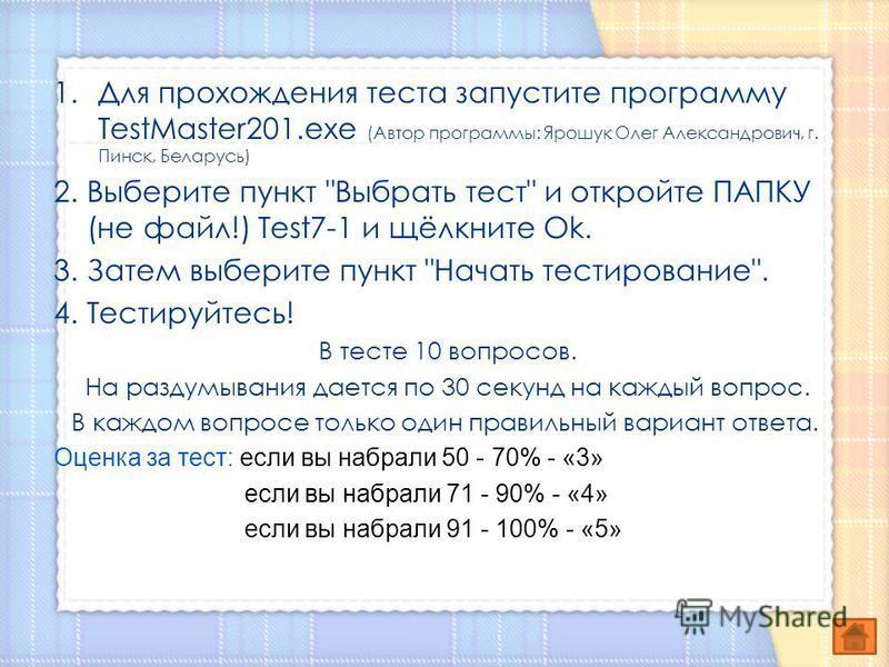 1. Для прохождения теста запустите программу TestMaster201. exe (Автор программы: Ярошук Олег Александрович, г. Пинск, Беларусь) 2. Выберите пункт