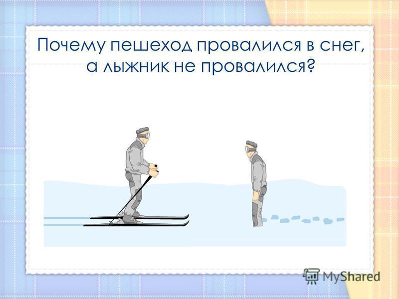 Почему пешеход провалился в снег, а лыжник не провалился?