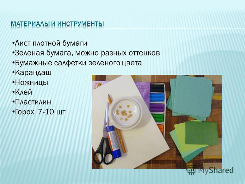 Лист плотной бумаги Зеленая бумага, можно разных оттенков Бумажные салфетки зеленого цвета Карандаш Ножницы Клей Пластилин Горох 7-10 шт