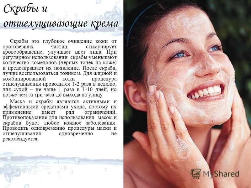 Скрабы и отшелушивающие крема Скрабы это глубокое очищение кожи от ороговевших частиц, стимулирует кровообращение, улучшает цвет лица. При регулярном использовании скрабы уменьшают количество комедонов (чёрных точек на коже) и предотвращает их появле