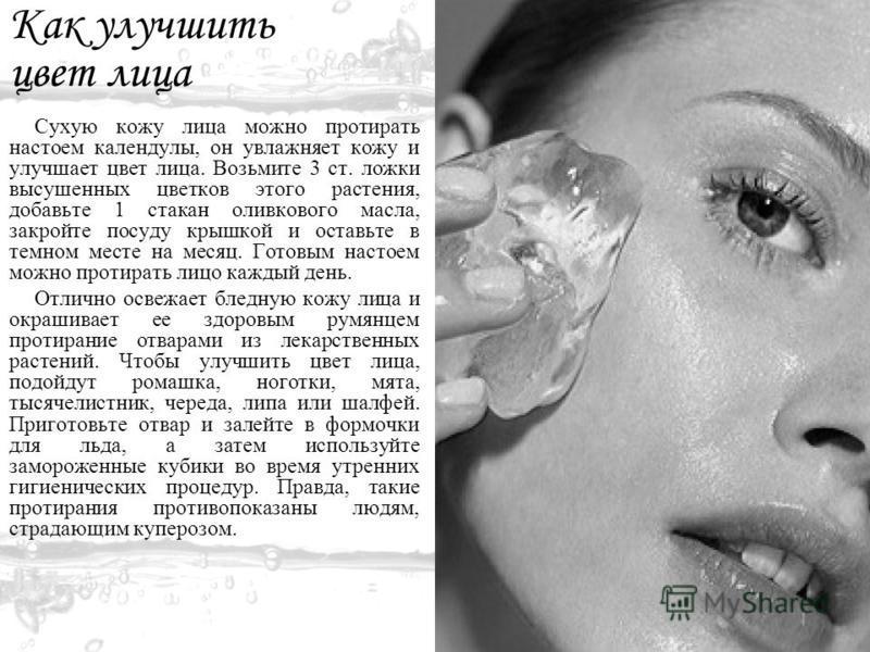 Как улучшить цвет лица Сухую кожу лица можно протирать настоем календулы, он увлажняет кожу и улучшает цвет лица. Возьмите 3 ст. ложки высушенных цветков этого растения, добавьте 1 стакан оливкового масла, закройте посуду крышкой и оставьте в темном