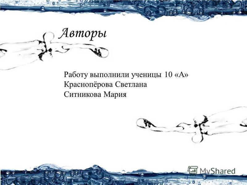 Авторы Работу выполнили ученицы 10 «А» Краснопёрова Светлана Ситникова Мария