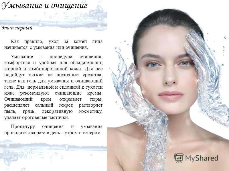Этапы ухода Как правило, уход за кожей лица начинается с умывания или очищения. Умывание - процедура очищения, комфортная и удобная для обладательниц жирной и комбинированной кожи. Для нее подойдут мягкие не щелочные средства, такие как гель для умыв