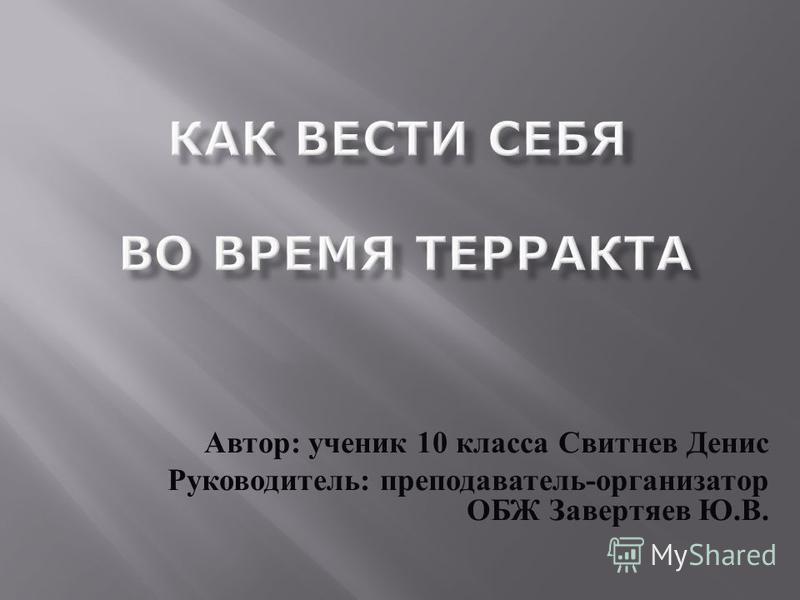 Автор : ученик 10 класса Свитнев Денис Руководитель : преподаватель - организатор ОБЖ Завертяев Ю. В.