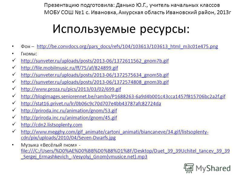 Используемые ресурсы: Фон – http://be.convdocs.org/pars_docs/refs/104/103613/103613_html_m3c01e475.pnghttp://be.convdocs.org/pars_docs/refs/104/103613/103613_html_m3c01e475. png Гномы: http://sunveter.ru/uploads/posts/2013-06/1372611562_gnom7b.gif ht