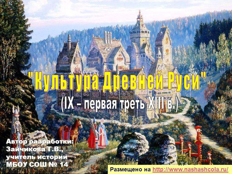 Автор разработки: Зайчикова Т.В., учитель истории МБОУ СОШ 14 Размещено на http://www.nashashcola.ru/ http://www.nashashcola.ru/