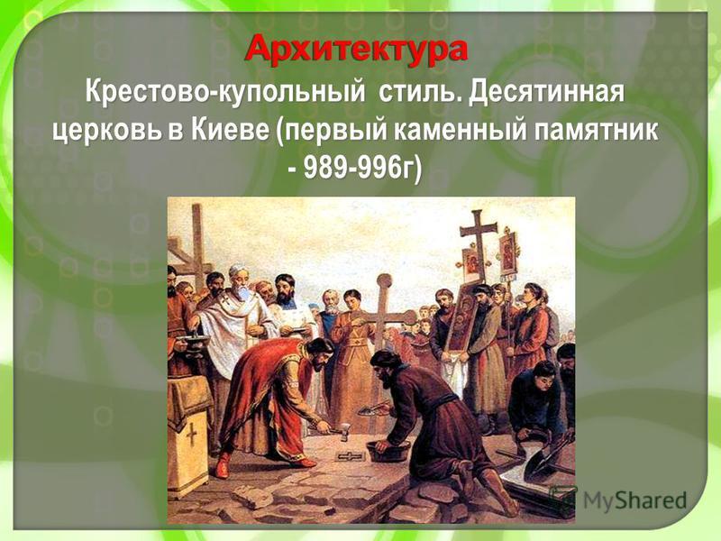 Крестово-купольный стиль. Десятинная церковь в Киеве (первый каменный памятник - 989-996 г) Архитектура