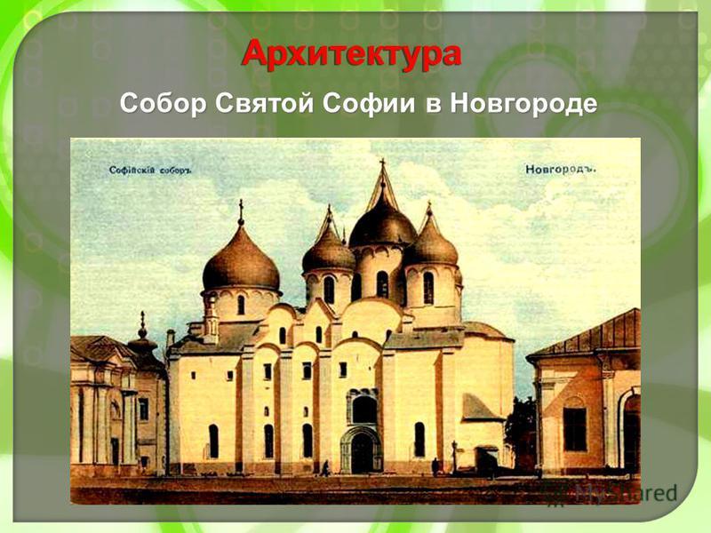 Собор Святой Софии в Новгороде Архитектура