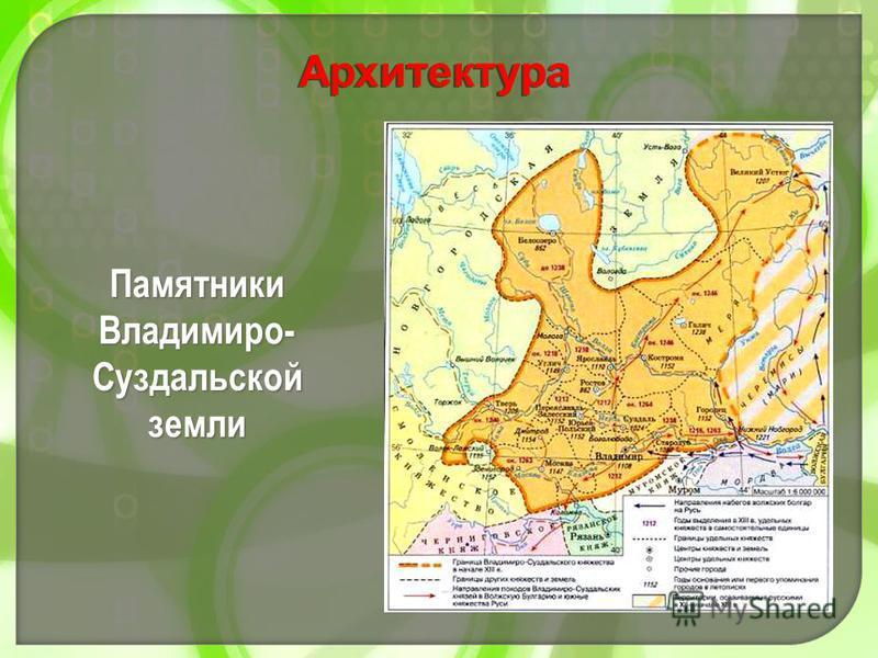 Памятники Владимиро- Суздальской земли Архитектура