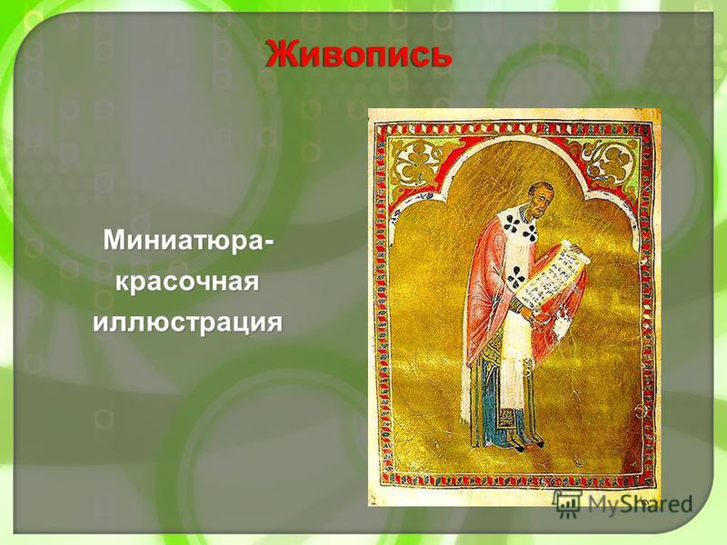 Миниатюра- красочная иллюстрация Живопись