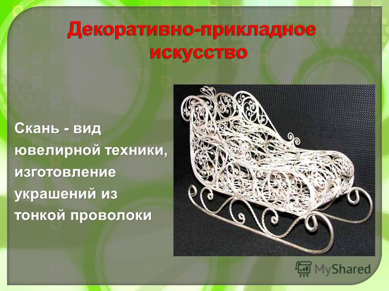 Скань - вид ювелирной техники, изготовление украшений из тонкой проволоки Декоративно-прикладное искусство