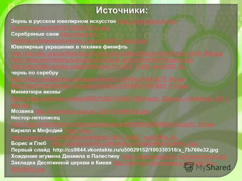 Зернь в русском ювелирном искусстве http://ostmetal.info/wp- content/uploads/2010/12/00017ehz.jpghttp://ostmetal.info/wp- content/uploads/2010/12/00017ehz.jpg Серебряные сани http://www.art- holding.ru/images/products_popup/ny007_popup.jpghttp://www.