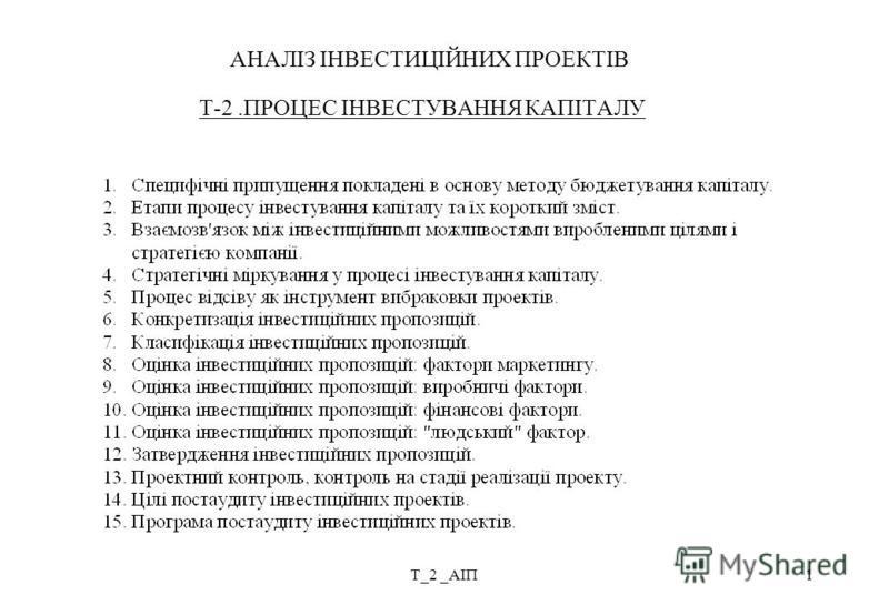 Т_2 _АІП1 АНАЛІЗ ІНВЕСТИЦІЙНИХ ПРОЕКТІВ Т-2.ПРОЦЕС ІНВЕСТУВАННЯ КАПІТАЛУ