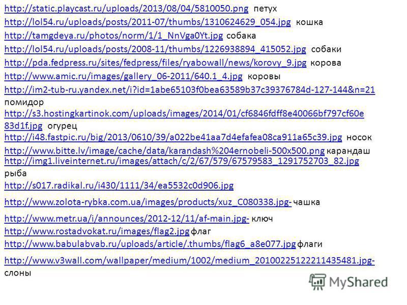 http://static.playcast.ru/uploads/2013/08/04/5810050.pnghttp://static.playcast.ru/uploads/2013/08/04/5810050. png петух http://lol54.ru/uploads/posts/2011-07/thumbs/1310624629_054.jpghttp://lol54.ru/uploads/posts/2011-07/thumbs/1310624629_054. jpg ко