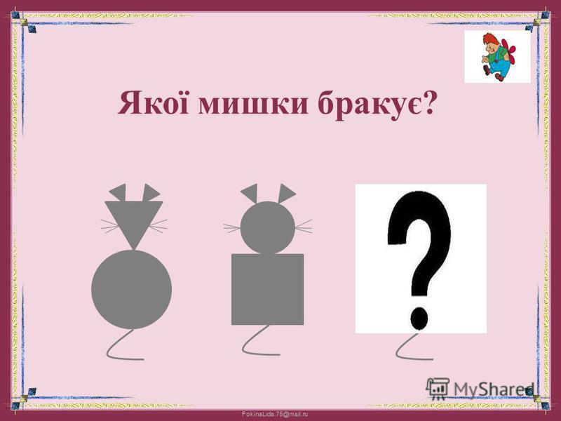 FokinaLida.75@mail.ru Якої фігури не вистачає?