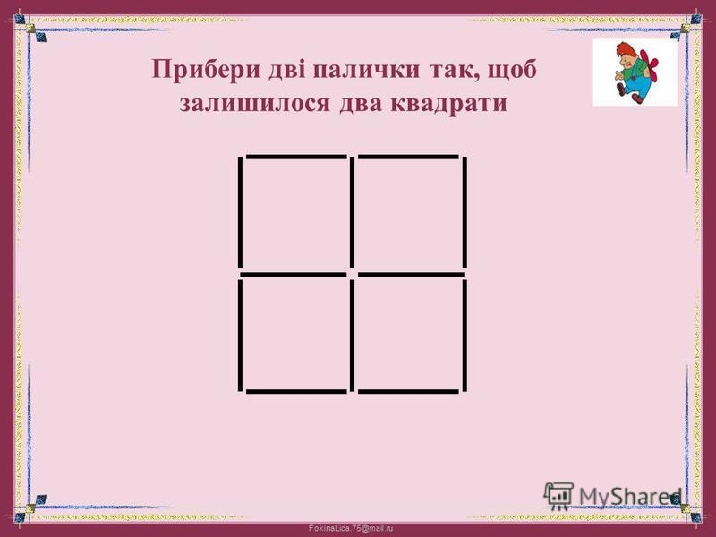 FokinaLida.75@mail.ru Якої мишки бракує?