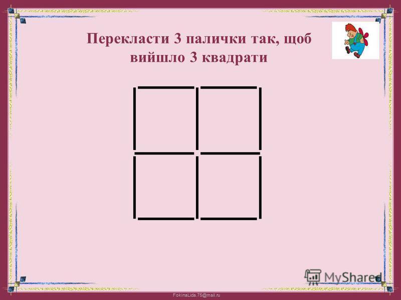 FokinaLida.75@mail.ru Прибери дві палички так, щоб залишилося два квадрати