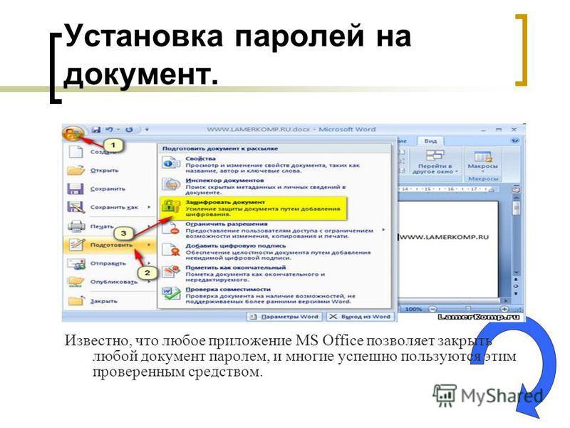 Установка паролей на документ. Известно, что любое приложение MS Office позволяет закрыть любой документ паролем, и многие успешно пользуются этим проверенным средством.