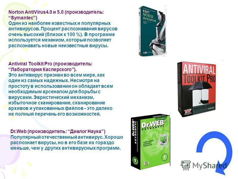 Norton AntiVirus4.0 и 5.0 (производитель: Symantec) Один из наиболее известных и популярных антивирусов. Процент распознавания вирусов очень высокий (близок к 100 %). В программе используется механизм, который позволяет распознавать новые неизвестные