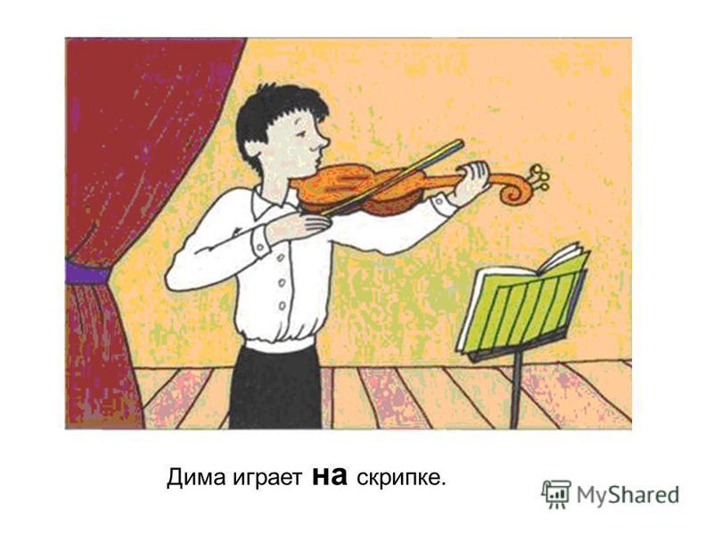 Дима играет на скрипке.