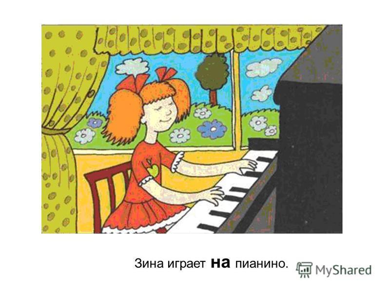Зина играет на пианино.