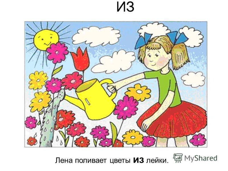 ИЗ Лена поливает цветы из лейки.