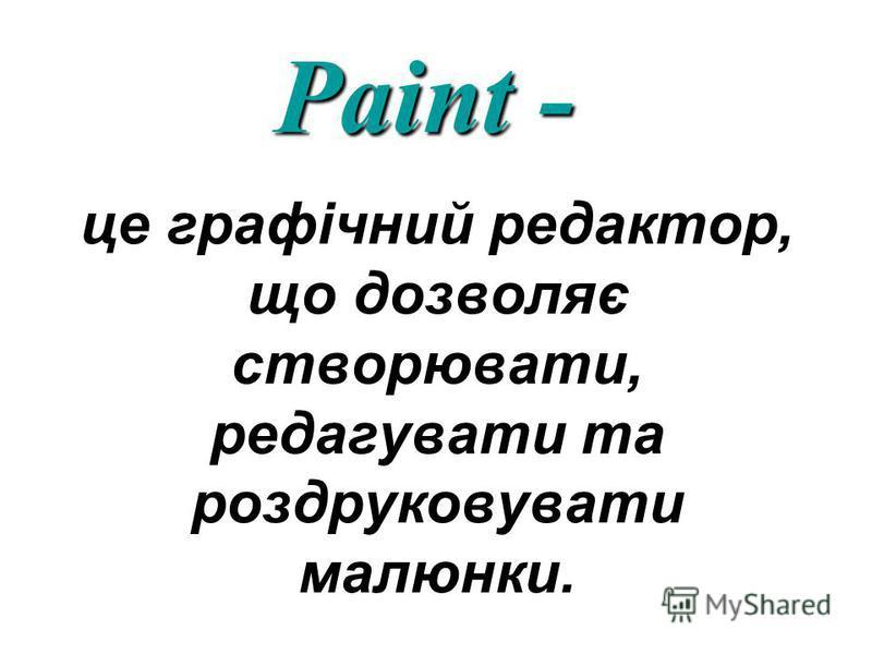 Англійське слово paint означає писати фарбами. Саме таку назву має програма, з якою ти сьогодні познайомишся.