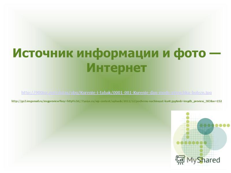 Источник информации и фото Интернет http://900igr.net/datas/obg/Kurenie-i-tabak/0001-001-Kurenie-dan-mode-privychka-bolezn.jpg http://go3.imgsmail.ru/imgpreview?key=http%3A//7yaiya.ru/wp-content/uploads/2011/12/pochemu-nachinayut-kurit.jpg&mb=imgdb_p