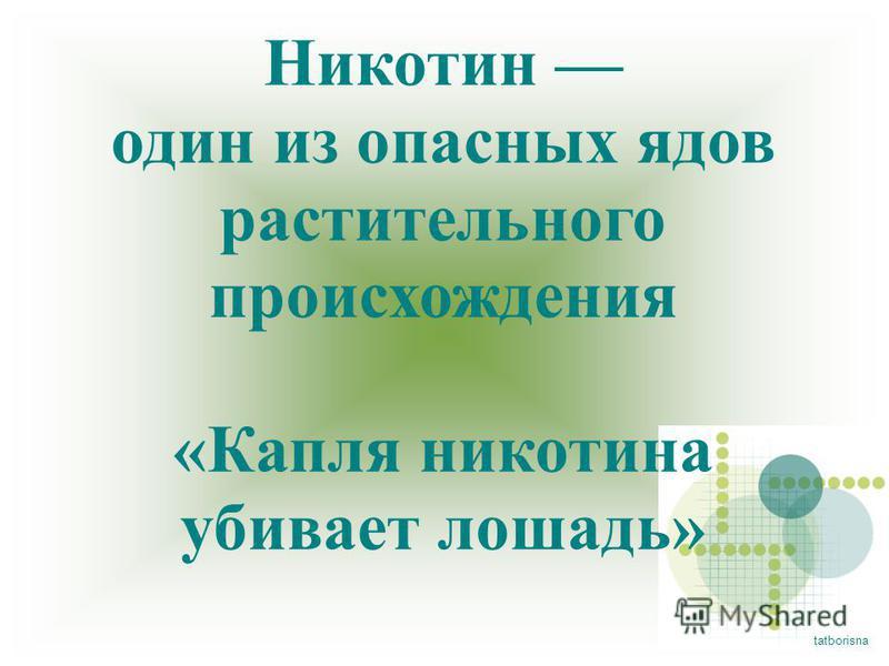 tatborisna Никотин один из опасных ядов растительного происхождения «Капля никотина убивает лошадь»