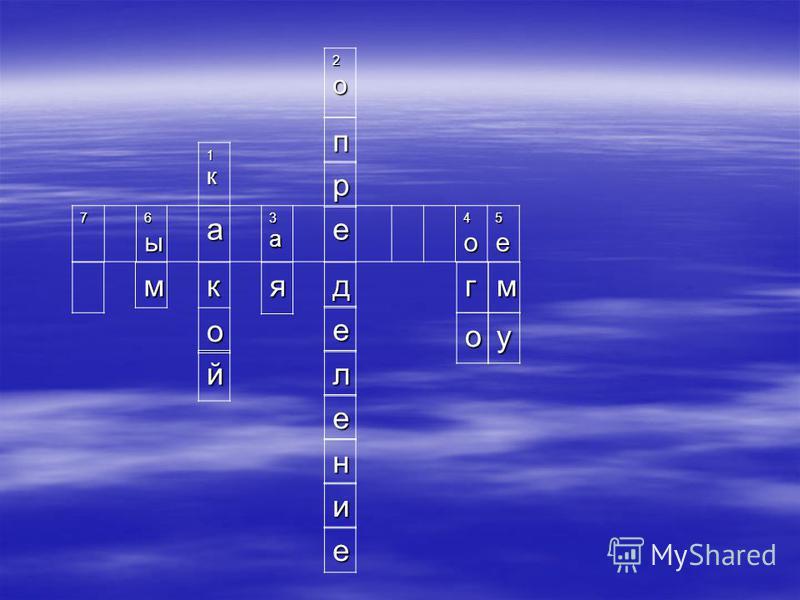 7 6 ы 6 ы 6 ы 6 на 3 а 3 а 3 а 3 ае 4 о 4 о 4 о 4 о 5 е 5 е 5 е 5 е мко й я 1 к 1 к 1 к 1 к р п 2 о 2 о 2 о 2 о д е л е н и е г о м у