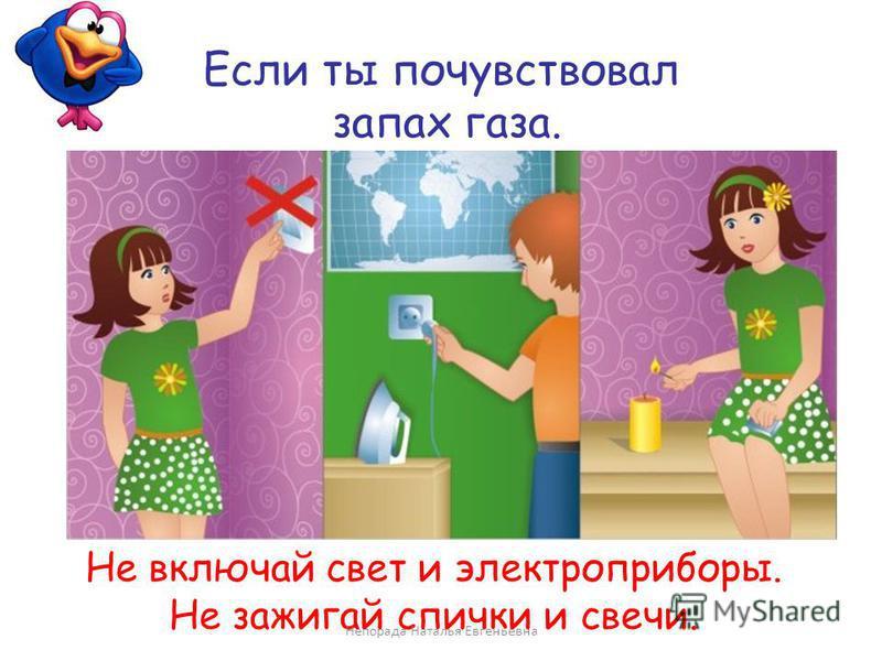 Опасность 2. Газ Газ может быть очень опасным. Скопившись на кухне, газ может взорваться. Газом можно отравиться. А ещё он тоже может стать причиной пожара. Непорада Наталья Евгеньевна