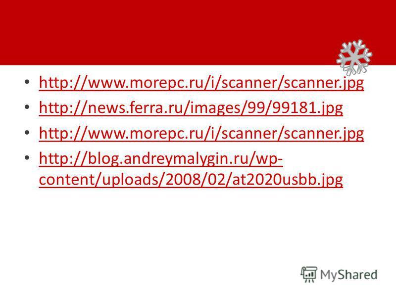 http://www.morepc.ru/i/scanner/scanner.jpg http://news.ferra.ru/images/99/99181. jpg http://www.morepc.ru/i/scanner/scanner.jpg http://blog.andreymalygin.ru/wp- content/uploads/2008/02/at2020usbb.jpg http://blog.andreymalygin.ru/wp- content/uploads/2