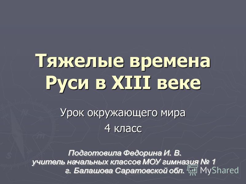 Тяжелые времена Руси в XIII веке Урок окружающего мира 4 класс