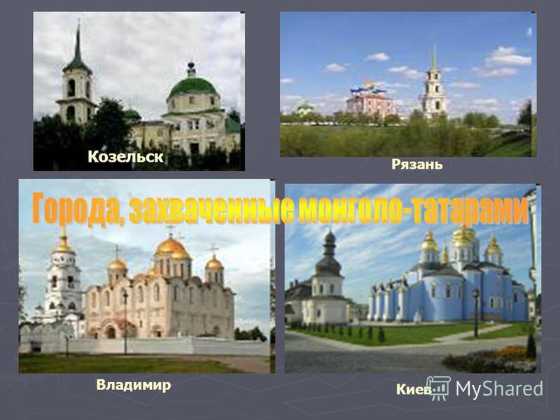 Рязань Владимир Киев Козельск