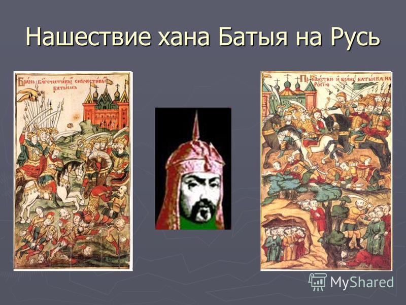 Нашествие хана Батыя на Русь
