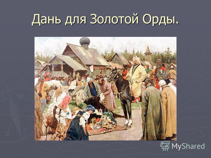 Дань для Золотой Орды.