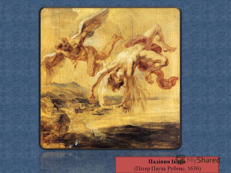 Падіння Ікара (Пітер Пауль Рубенс, 1636)